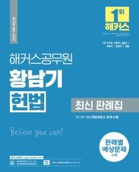 해커스공무원 황남기 헌법 최신 판례집 (7급 국회 법원 경찰)