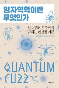 양자역학이란 무엇인가