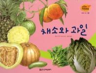 열매와 채소. 51: 채소와 과일