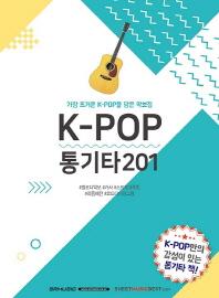 K-Pop 통기타 201