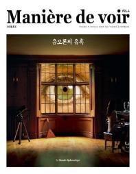 마니에르 드 부아르(계간)(2021년 Vol. 4)