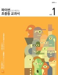 파이썬으로 배우는 초중등 교과서. 1