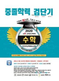 검단기 수학 중졸학력 기본서 바이블(2020)