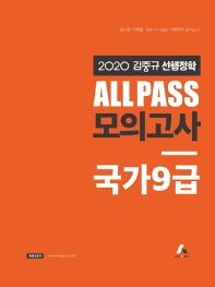 ALL Pass 김중규 선행정학 모의고사 국가 9급(2020)
