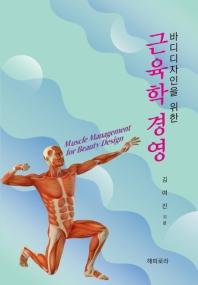 바디 디자인을 위한 근육학 경영