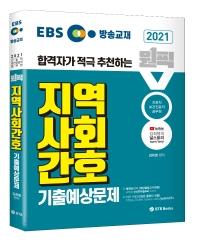 EBS 합격자가 적극 추천하는 원픽 지역사회간호 기출예상문제(2021)