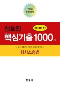 신호진 형사소송법 핵심기출 1000제(2020)