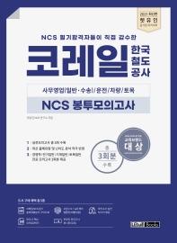 렛유인 코레일 한국철도공사 NCS 봉투모의고사(2021)