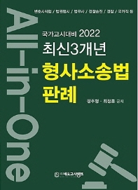 2022 All-in-One 최신 3개년 형사소송법 판례
