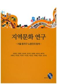 지역문화 연구