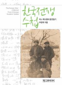 한국전쟁 수첩 - 어느 학도병의 참전일기