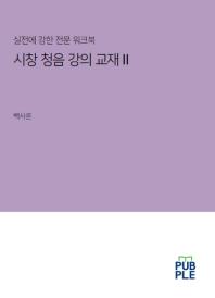 시창 청음 강의 교재 II