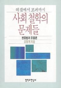 사회철학의 문제들:변증법과 유물론