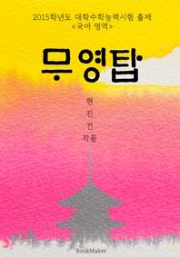 무영탑  2015 대학수학능력시험 출제  국어