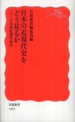 日本の近現代史をどう見るか
