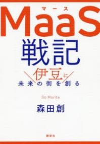 MAAS戰記 伊豆に未來の街を創る