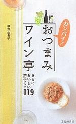 カンパイ!おつまみワイン亭 さらにおいしい滿足レシピ119