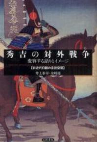 秀吉の對外戰爭 變容する語りとイメ―ジ 前近代日朝の言說空間