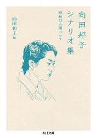 向田邦子シナリオ集 昭和の人間ドラマ