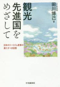 觀光先進國をめざして 日本のツ-リズム産業の果たすべき役割