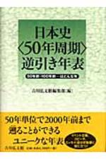 日本史<50年周期>逆引き年表 50年前.100年前…はどんな年