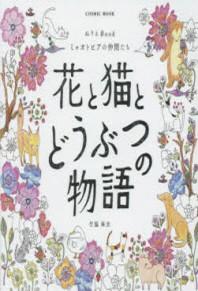 花と猫とどうぶつの物語 ぬりえBOOK ミャオトピアの仲間たち