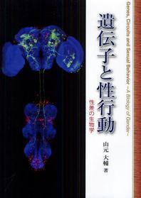 遺傳子と性行動 性差の生物學