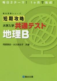 短期攻略大學入學共通テスト地理B