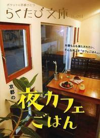 京都の夜カフェごはん