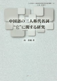 """中國語の三人稱代名詞""""?""""に關する硏究"""