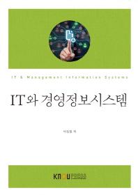 IT와경영정보시스템(2학기)