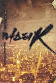 마스터K. 7