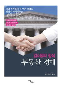 김 & 정의 정석 부동산 경매