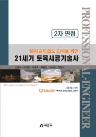 질문(출제)의도 파악을 위한 21세기 토목시공기술사(2차 면접)
