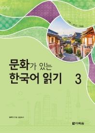 문화가 있는 한국어 읽기. 3