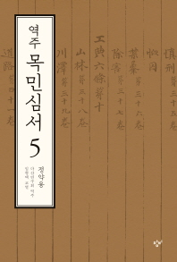 역주 목민심서. 5