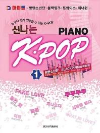 누구나 쉽게 연주할 수 있는 K-POP 신나는 K-POP Piano. 1