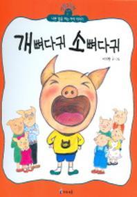 개뼈다귀 소뼈다귀 (생활그림책 1)