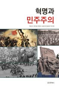 혁명과 민주주의