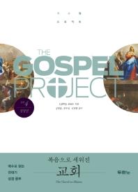 가스펠 프로젝트 신약. 4: 복음으로 세워진 교회(청장년)