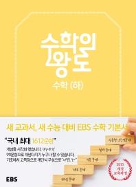 EBS 수학의 왕도 고등 수학(하)(2021)