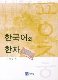 한국어와 한자