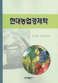 현대농업경제학