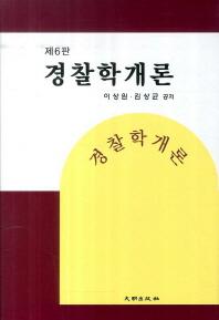 경찰학개론