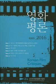 영화평론(2016 제28호)