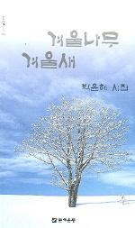 겨울나무 겨울새
