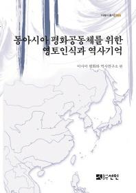 동아시아 평화공동체를 위한 영토인식과 역사기억