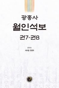 광흥사 월인석보 권7. 권8