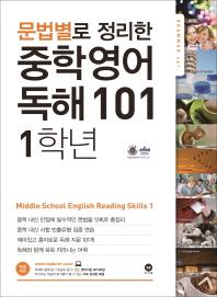 문법별로 정리한 영어 독해 101 중학1