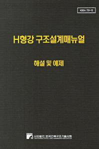 H형강 구조설계매뉴얼: 해설 및 예제